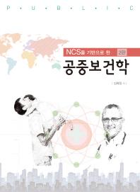 NCS를 기반으로 한 공중보건학