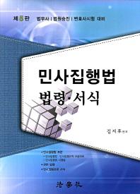 민사집행법 법령 서식