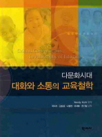 다문화시대 대화와 소통의 교육철학
