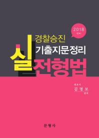 경찰승진 실전형법 기출지문정리(2018)