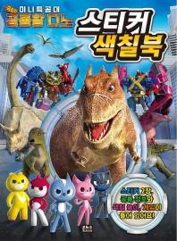 미니특공대 공룡왕 디노 스티커 색칠북