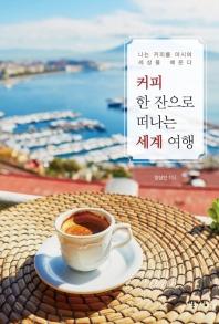 커피 한 잔으로 떠나는 세계 여행