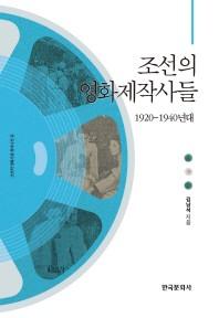 조선의 영화제작사들: 1920~1940년대