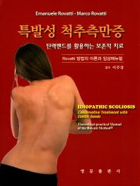 특발성 척추측만증