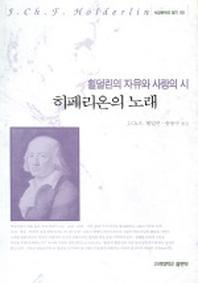 히페리온의 노래(서양문학의 향기 05)