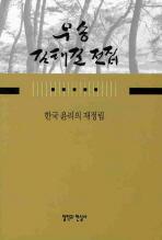 한국 윤리의 재정립