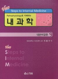 Pathophysiology로 이해하는 내과학. 9: 내분비질환