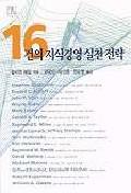 16건의 지식경영 실천전략