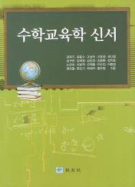 수학교육학 신서