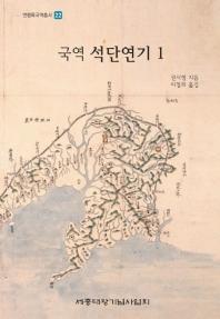 국역 석단연기. 1