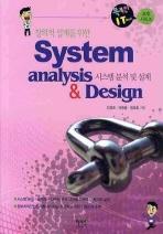 시스템 분석 및 설계(System Analysis Design)