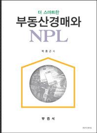 더 스마트한 부동산경매와 NPL