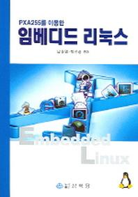 PXA255를 이용한 임베디드 리눅스