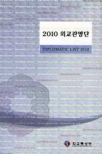 외교관명단. 2010