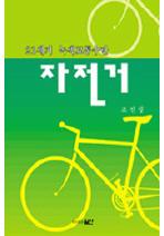 자전거(21세기녹색교통수단)