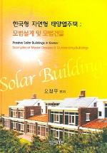 한국형 자연형 태양열주택 모범설계 및 모범건물