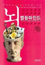 뇌 맵핑마인드