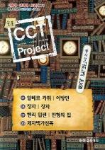 동 서양 고전과 논술 시리즈 17-20