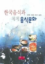 한국음식과 세계음식문화