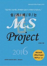 쉽게 배우는 MS Project 2016