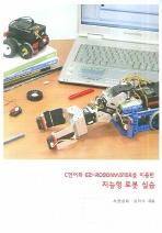 C언어와 EZ-ROBOMASTER를 이용한 지능형 로봇 실습