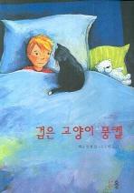 검은 고양이 뭉켈