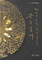 백제의 숨결 금빛 예술혼 금속공예(특별전 도록)