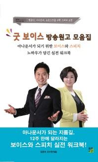 굿 보이스 방송원고 모음집
