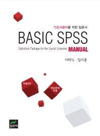 Basic SPSS Manual