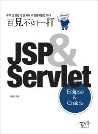백견불여일타 JSP & Servlet : Oracle & Eclipse