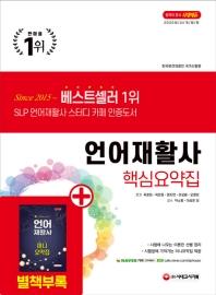 언어재활사 핵심요약집(2020)