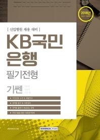 기쎈 KB국민은행 필기전형(2018)