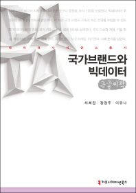 국가브랜드와 빅데이터(큰글씨책)