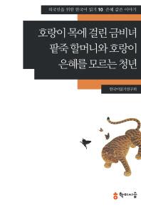 호랑이 목에 걸린 금비녀 팥죽 할머니와 호랑이 은혜를 모르는 청년: 은혜 갚은 이야기