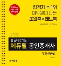 부동산공법(공인중개사 2차)(2020)