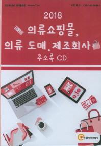 의류쇼핑몰 ,의류 도매 제조회사 주소록 CD(2018)