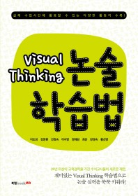 Visual Thinking 논술학습법