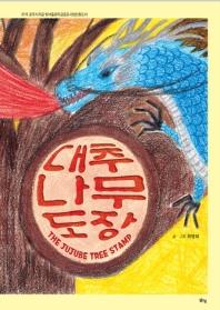 대추나무 도장