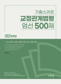 교정관계법령 엄선 500제(2021)