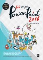 Job 준비를 위한 PowerPoint 2016
