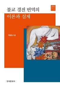 불교 경전 번역의 이론과 실제