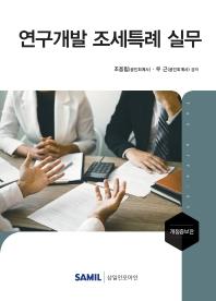 연구개발 조세특례 실무(2021)