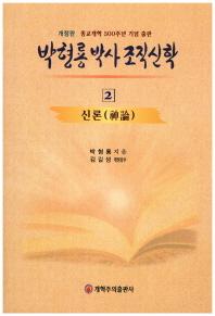 박형룡 박사 조직 신학. 2
