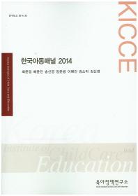 한국아동패널 2014
