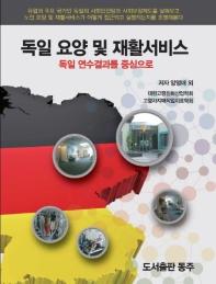 독일 연수결과를 중심으로 독일 요양 및 재활서비스
