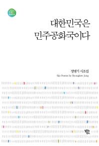 대한민국은 민주공화국이다