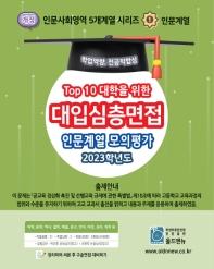 Top 10 대학을 위한 대입심층면접 인문계열 모의평가(2021)