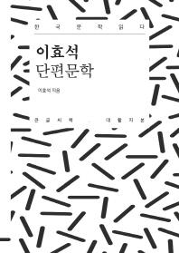 이효석 단편문학(큰글씨책)