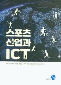 스포츠 산업과 ICT