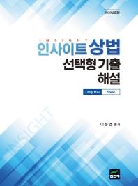 인사이트 상법 선택형 기출 해설(only 변시 진도순)(2020)